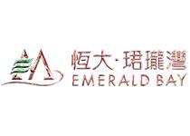 恆大·珺瓏灣第1期 Emerald Bay Phase 1