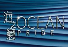 海之戀 Ocean Pride
