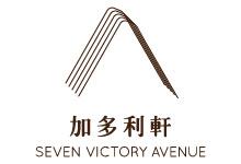 加多利軒 SEVEN VICTORY AVENUE