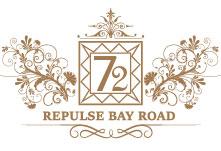 淺水灣道72號 72 REPULSE BAY ROAD
