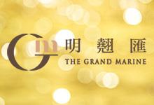 明翹匯 The Grand Marine