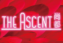尚都 THE  ASCENT