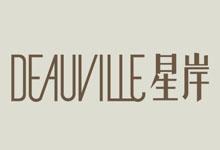 星岸 DEAUVILLE