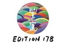 豐寓 EDITION 178