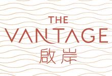 啟岸 THE VANTAGE