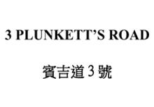 賓吉道3號 3 PLUNKETT'S ROAD