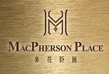 麥花臣匯 MACPHERSON PLACE