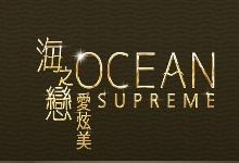 海之戀.愛炫美 Ocean Supreme