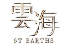 雲海 ST. BARTHS