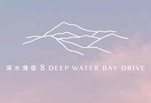 深水灣徑8號 8 DEEP WATER BAY DRIVE