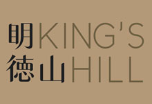 眀徳山 KING'S HILL