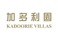 加多利園 KADOORIE VILLAS