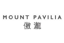 傲瀧 MOUNT PAVILIA