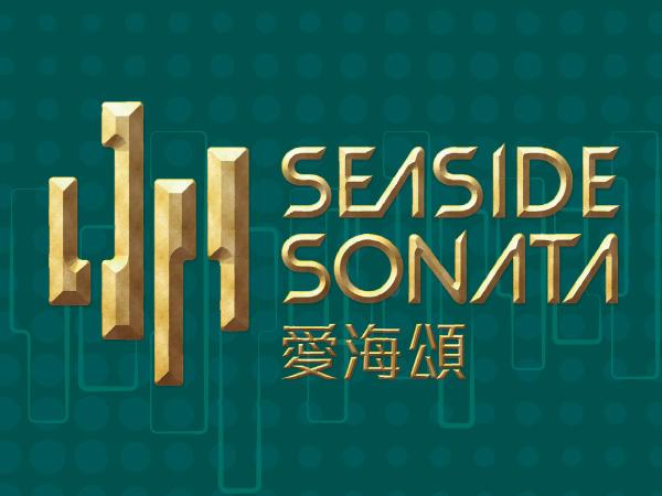 爱海颂 Seaside Sonata