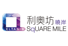利奧坊‧曉岸 ELTANIN‧SQUARE MILE