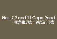 環角道7號、9號及11號 NOS. 7, 9 AND 11 CAPE ROAD