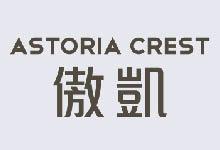 傲凱 ASTORIA CREST
