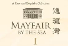 逸瓏灣 I MAYFAIR BY THE SEA I