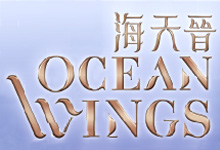 海天晉 OCEAN WINGS