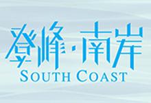 登峰‧南岸 SOUTH COAST