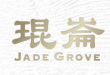 琨崙 Jade Grove