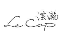 澐瀚 Le Cap