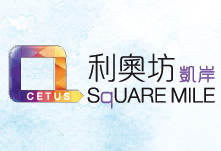 利奧坊 · 凱岸 CETUS · SQUARE MILE