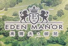 高爾夫・御苑 Eden Manor