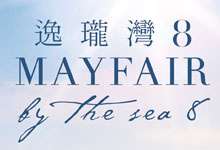 逸珑湾8 MAYFAIR by the sea 8