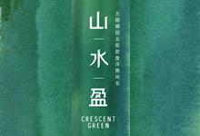山水盈 Crescent Green