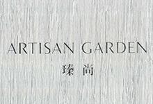 瑧尚 ARTISAN GARDEN
