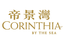 帝景灣 CORINTHIA BY THE SEA