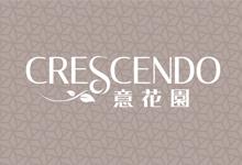 意花園 Crescendo