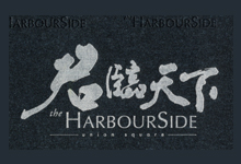 君臨天下 THE HARBOURSIDE