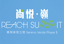 尚悦.岭 REACH SUMMIT