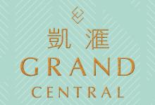 凱滙(第二期) GRAND CENTRAL