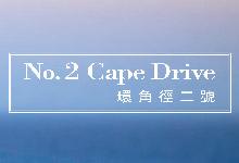 環角徑2號 NO. 2 CAPE DRIVE