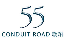 璈珀 55 CONDUIT ROAD