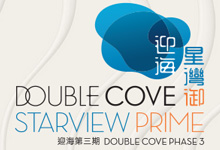 迎海.星灣御 DOUBLE COVE STARVIEW PRIME
