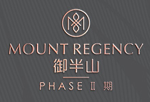 御半山II期 MOUNT REGENCY PHASE II