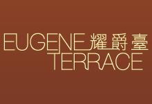 耀爵台 EUGENE TERRACE