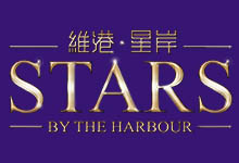 維港‧星岸 STARS BY THE HARBOUR