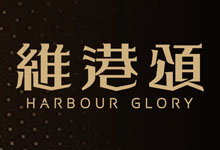 維港頌 HARBOUR GLORY