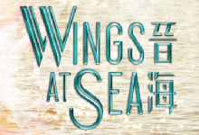 晉海 WINGS AT SEA