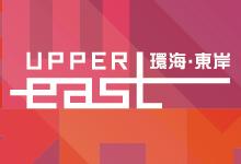 環海·東岸 UPPER EAST